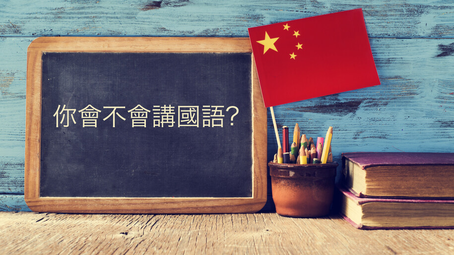 3 Ways To Overcome The Chinese Language Barrier