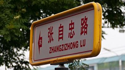Car Rental in China